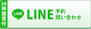 LINE予約・お問い合わせ